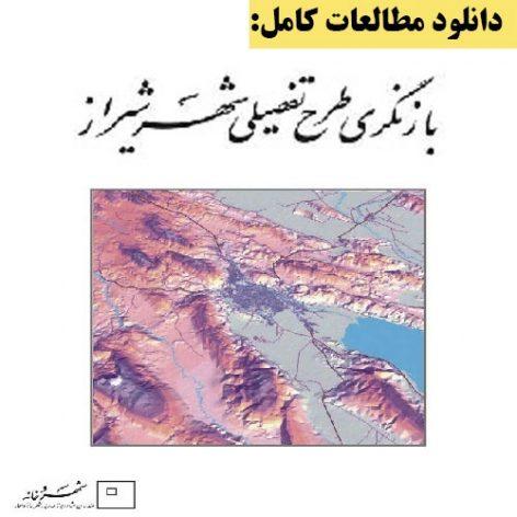 مطالعات جامع بازنگری طرح تفصیلی شهر شیراز