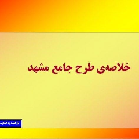 دانلود جامع و کامل طرح جامع مشهد