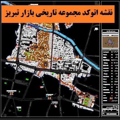 نقشه جامع اتوکد بازار تبریز