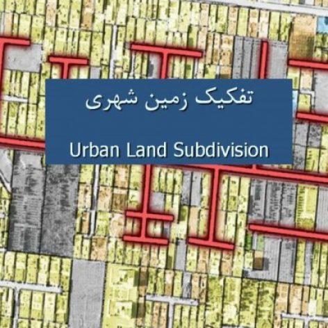 پاورپوینت جامع و کامل تفکیک زمین شهری (Subdivision)