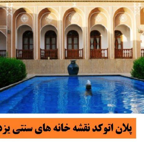 پلان اتوکد نقشه خانه های سنتی یزد