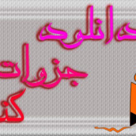 جزوه جامع تاریخ معماری ایران و جهان اسلام نسیم عسگری