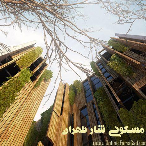 پروژه بررسی مجتمع مسکونی شار در تهران PPT