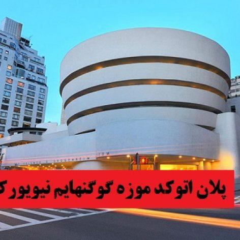 پلان اتوکدی موزه گوگنهایم نیویورک