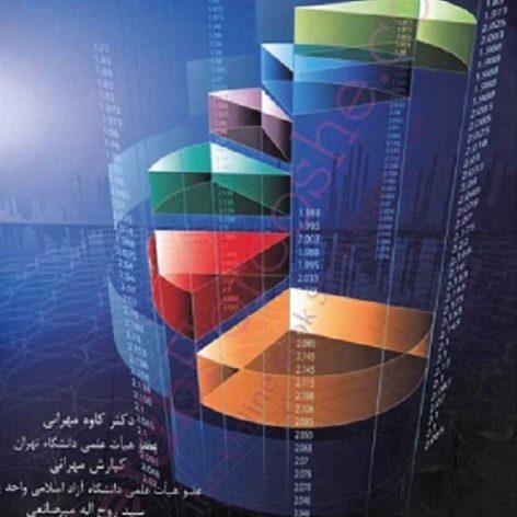 کتاب ارزشیابی سهام دکتر کاوه مهرانی دکتر کیارش مهرانی سید روح اله میر صانعی