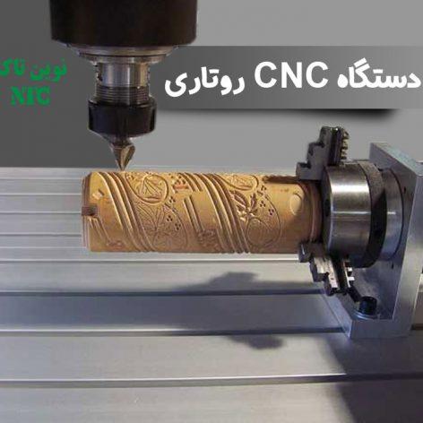 مقاله مهندسی برق طراحی C.N.C قابل کنترل با P.C