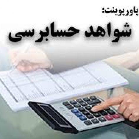 پاورپوینت کامل و جامع شواهد حسابرسی