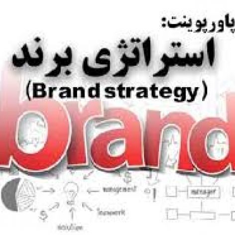 پاورپوینت درباره Brand strategy (استراتژی برند)