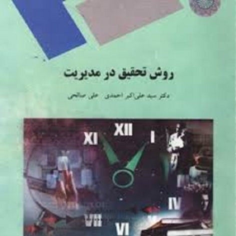 دانلود کتاب روش تحقیق در مدیریت دکتر احمدی و صالحی+تست