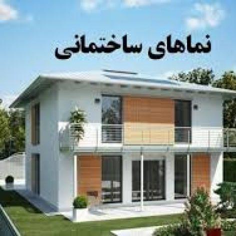 پاورپوینت پروژه مهندسی معماری انواع نما و نحوه اجرای آن