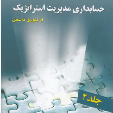 دانلود کتاب حسابداری مدیریت استراتژیک از تئوری تا عمل (جلد دوم) تألیف دکتر محمد نمازی