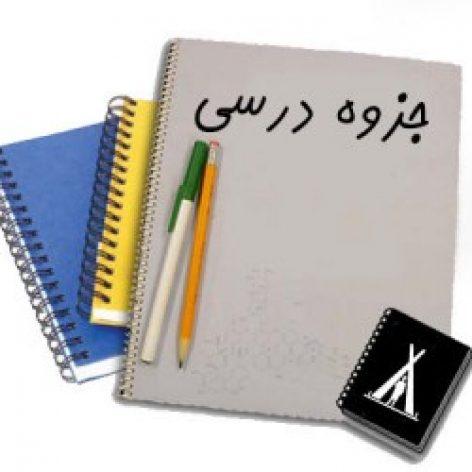 جزوه کامل سیستم های تهویه مطبوع (hvac )دکتر سعیدی