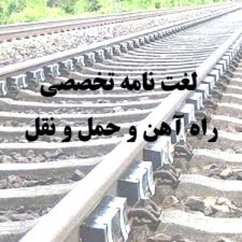 دانلود لغت نامه تخصصی راه آهن و حمل و نقل