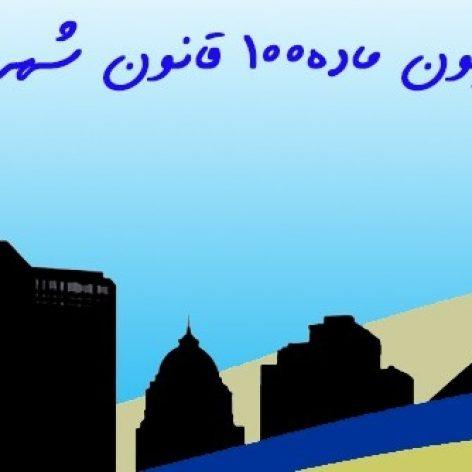کتاب آشنایی با کمیسیون های شهرداری