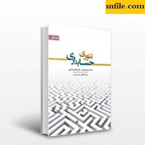 پاورپوینت کتاب تئوری حسابداری (جلد اول) دکتر مهرانی و کرمی (فصل دوم )