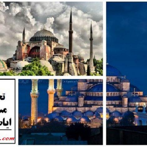 پاورپوینت جامع تحلیل و بررسی معماری مسجد ایاصوفیه استانبول