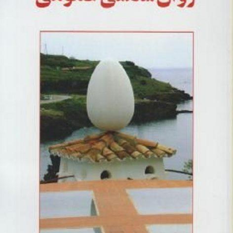 PDF کتاب روانشناسی عمومی دکتر حمزه گنجی