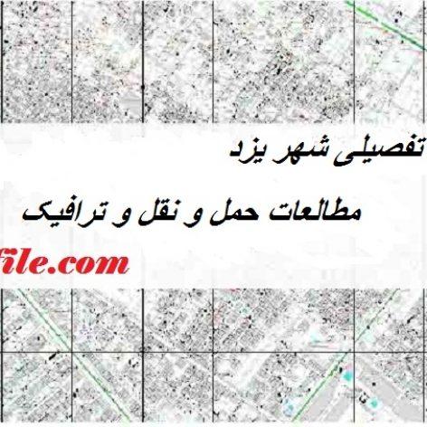 دانلود طرح تفصیلی شهر یزد،مطالعات حمل و نقل و ترافیک