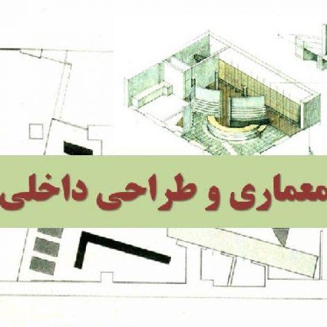 پاورپوینت معماری و طراحی داخلی