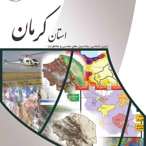 دانلود نقشه زمین شناسی شهرستان کرمان