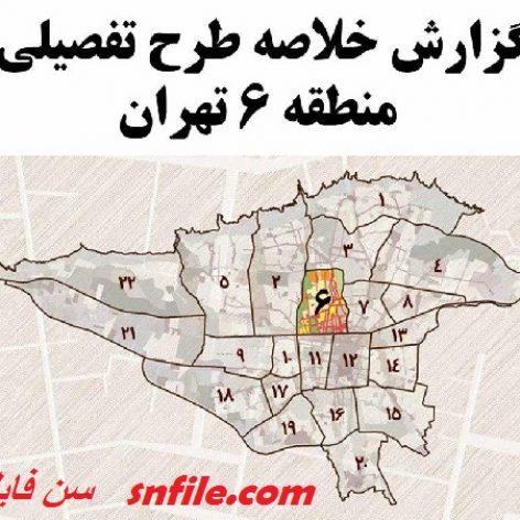 جامع ترین طرح تفصیلی منطقه 6 تهران