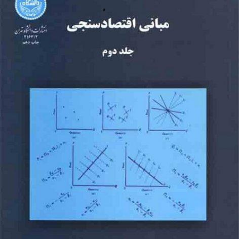 دانلود کتاب مبانی اقتصادسنجی گجراتی ( جلد دوم) بصورت خلاصه