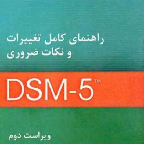 PDF کتاب راهنمای آماری و تشخیصی اختلالات روانی ، DSM5 حمزه گنجی(خلاصه)