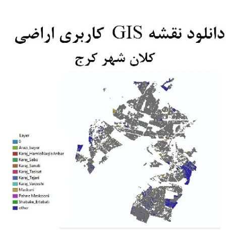 دانلود نقشه GIS کامل کرج