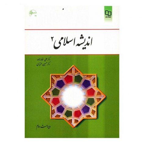 PDF کتاب اندیشه اسلامی ۲ غفار زاده -حسین عزیزی