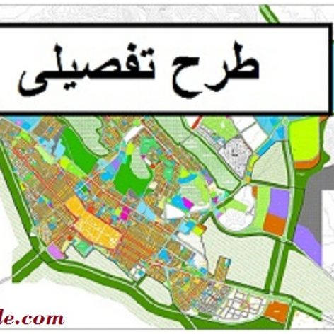پاورپوینت طرح تفصیلی منطقه ۱۰ تهران