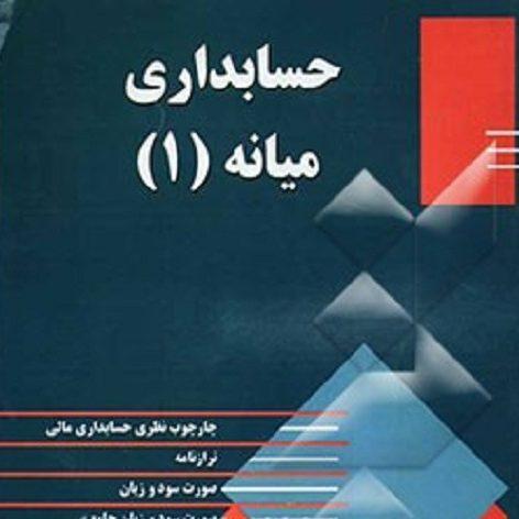 PDF کتاب حسابداری میانه 1 حسن همتی