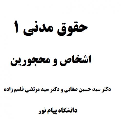 PDF حقوق مدنی ۱ اشخاص و محجورین دکتر صفایی و قاسم زاده