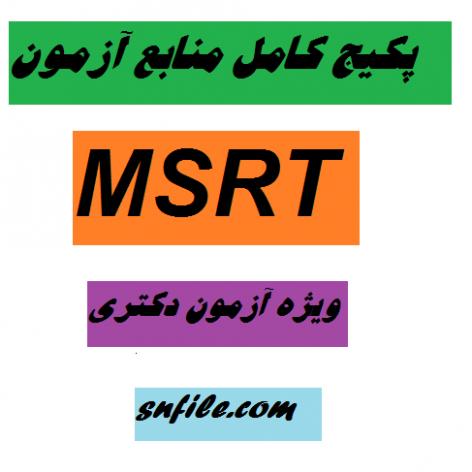 پکیج کامل منابع آزمون MSRT