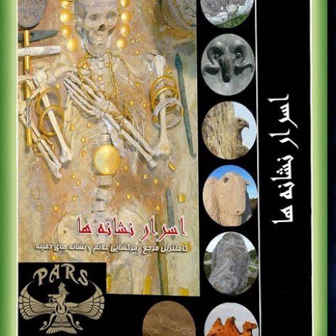 دانلود نسخه کامل و اصلی کتاب اسرار نشانه ها