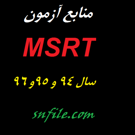 منابع آزمون MSRT سال ۹۴ و ۹۵