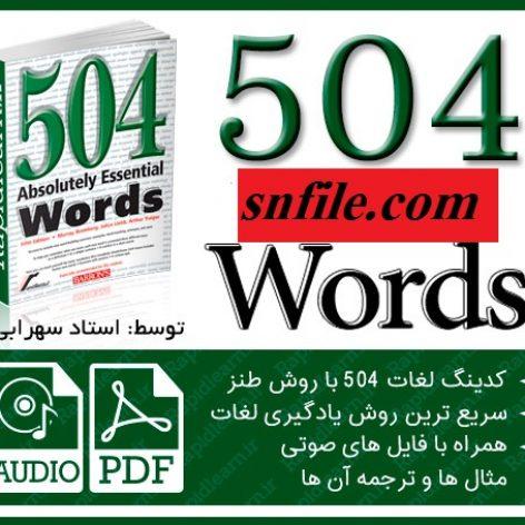 کامل ترین جزوه لغات 504 به روش کدینگ