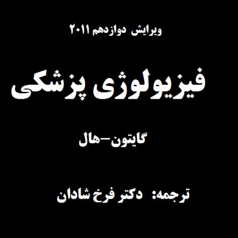نسخه فارسی کتاب فیزیولوژی پزشکی گایتون (جلد دوم)