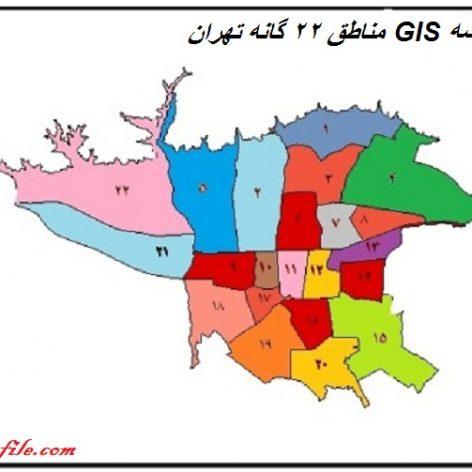 فایل نقشه جامع GIS مناطق ۲۲ گانه تهران