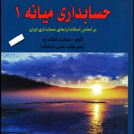 PDF کتاب حسابداری میانه ۱ جمشید اسکندری