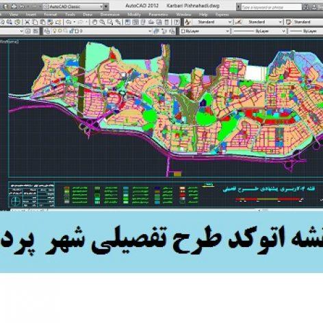 نقشه اتوکد طرح تفصیلی شهر جدید پردیس