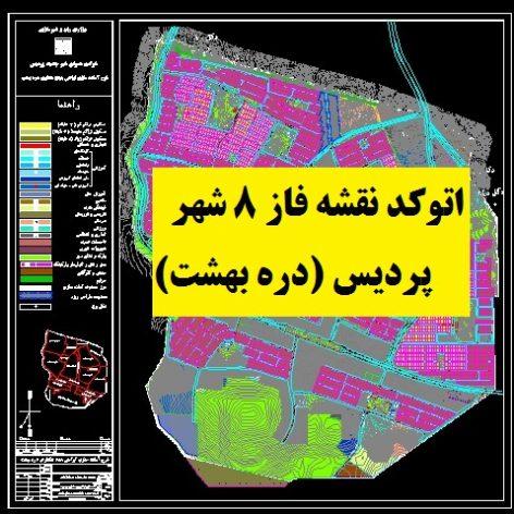 فایل اتوکد نقشه فاز 8 شهر پردیس (دره بهشت)