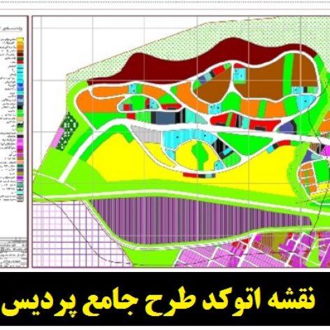 دانلود نقشه اتوکد شهر پردیس