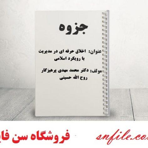 پک جزوه اخلاق حرفه ای در مدیریت با رویکرد اسلامی پیام نور