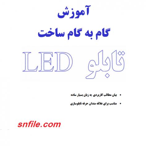 آموزش گام به گام ساخت تابلو LED