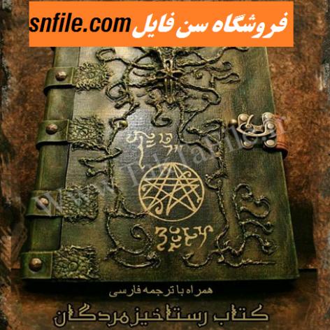دانلود کتاب رستاخیز مردگان بصورت کامل و زبان فارسی