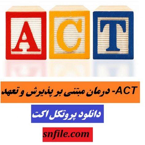 پروتکل اکت ( درمان مبتنی بر پذیرش و تعهد act)