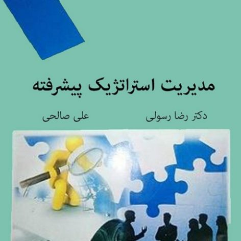 پاورپوینت مدیریت استراتژیک پیشرفته رسولی صالحی
