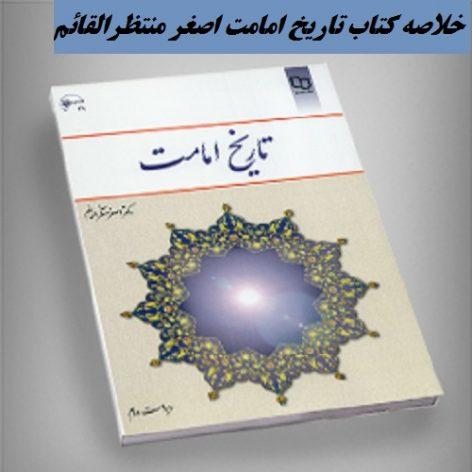 خلاصه کتاب تاریخ امامت اصغر منتظرالقائم