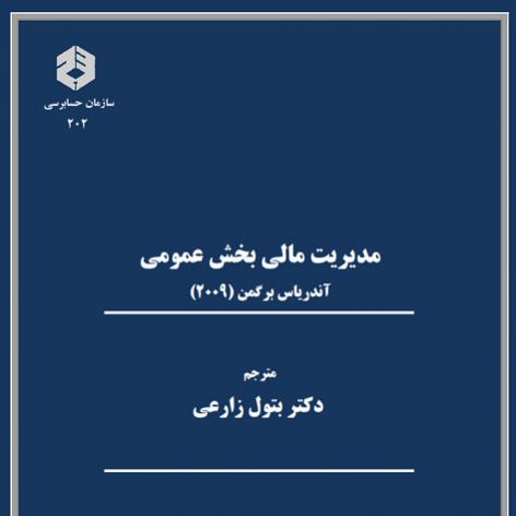 دانلود نشریه 202 سازمان حسابرسی