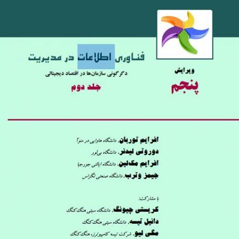 کتاب فناوری اطلاعات در مدیریت (دگرگونی سازمان ها در اقتصاد دیجیتال ) دانشگاه پیام نور